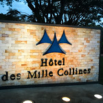Our last night in Rwanda.  We had dinner at the Hotel des Mille Collines - the hotel featured in the film